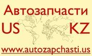 Запчасти для иномарок из США - Кызылорда