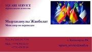 Качественное услуги переводчика