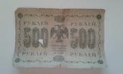 Денежные банкноты царских времён